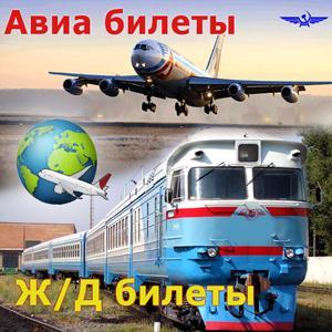 Авиа- и ж/д билеты Качуга