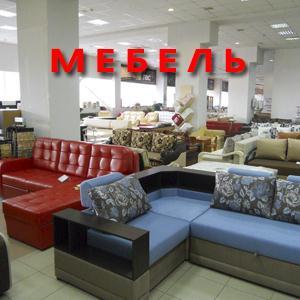 Магазины мебели Качуга