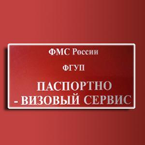 Паспортно-визовые службы Качуга